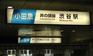 oer-shibuya